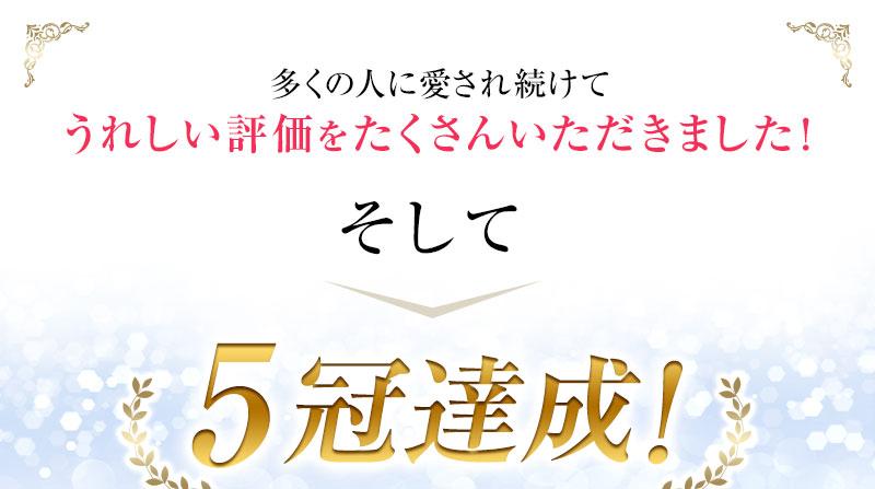 """多くの人に愛され続けてうれしい評価をたくさんいただきました!そしてこれが""""売上日本一""""の理由5冠達成!"""