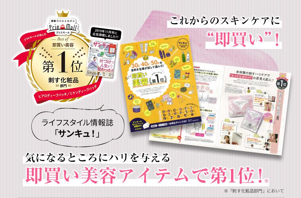 """ライフスタイル情報誌「サンキュ!」これからのスキンケアに""""即買い""""!気になるところにハリを与える即買い美容アイテムで第1位!"""