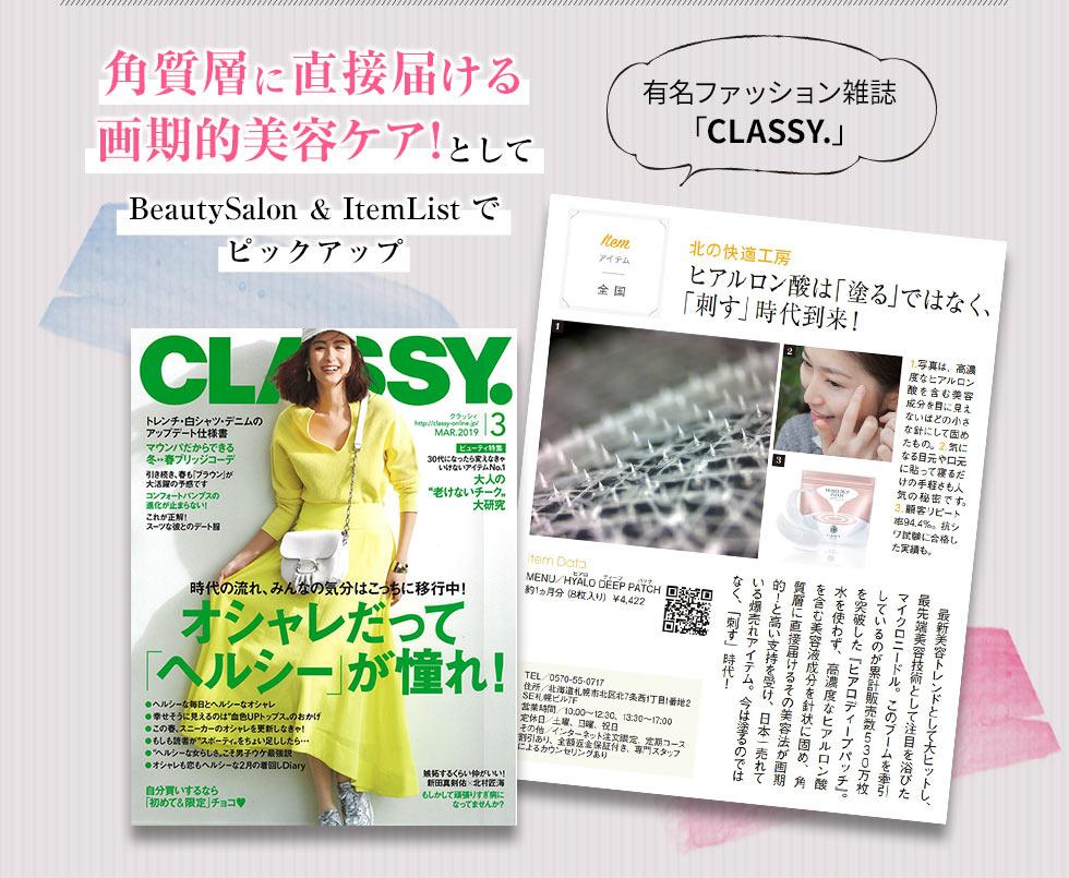 """有名ファッション雑誌「CLASSY.」""""角質層に直接届ける画期的美容ケア!としてBuautySalon&ItemListでピックアップされました"""