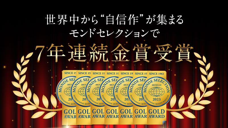 """世界中から""""自信作""""が集まるモンドセレクションで3年連続金賞受賞"""
